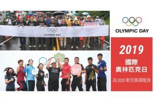慶祝國際奧林匹克日 FUN RUN加射箭體驗 奧運人齊聚為東奧暖身