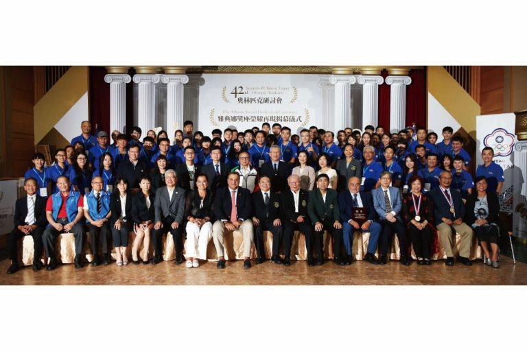 第42屆奧林匹克研討會開幕 暨 中華奧會及希臘奧會雙邊合作協議簽署儀式