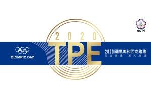 2020 國際奧林匹克路跑 熱烈報名中!