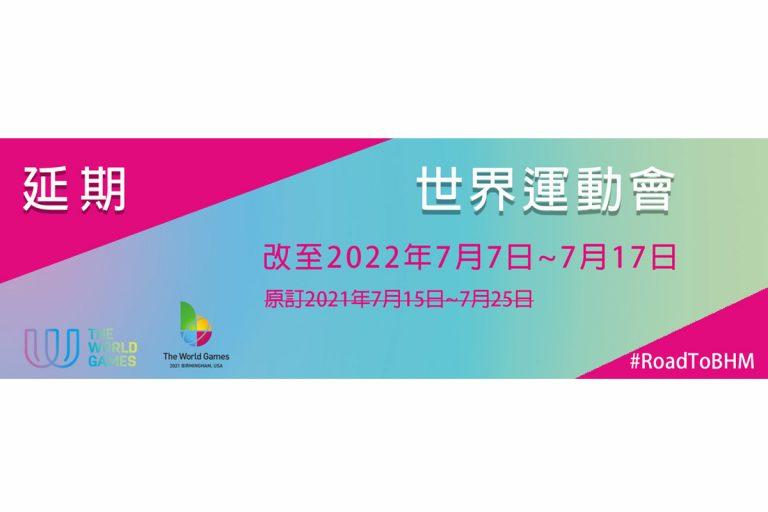 因應東京奧運延期 第 11 屆世界運動會確定延至 2022 年