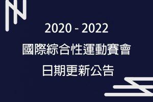 2020 – 2022 國際綜合性運動賽會日期更新公告