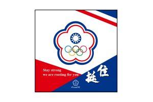 0 確診出現奧運五環!中華奧會推社群活動 邀全民「挺住只為夢想」