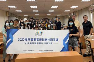 「2020國際體育事務知能校園宣講」 前進台北海洋科大與真理大學!