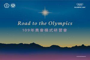中華奧林匹克委員會 「Road to the Olympics」- 109年奧會模式研習會