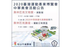 2020 臺灣運動產業博覽會 中華奧會活動公告