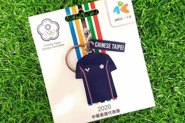中華奧會與一卡通攜手推東奧團服造型卡 邀全民一起成為中華隊!