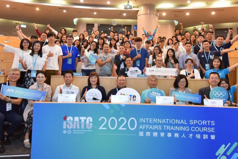 「2020國際體育事務人才培訓營」十年一刻 榮耀登場