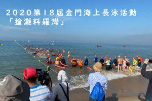 2020 金門海上長泳活動 搶灘料羅灣!