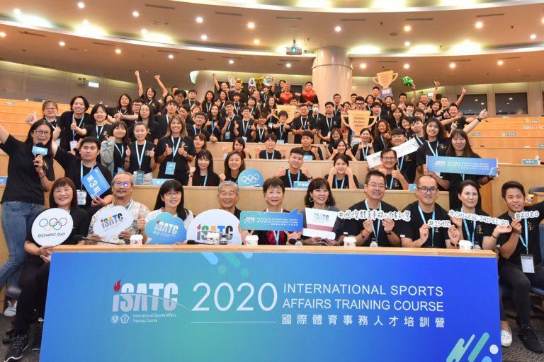 「2020 國際體育事務人才培訓營」 圓滿落幕 期待下一個十年