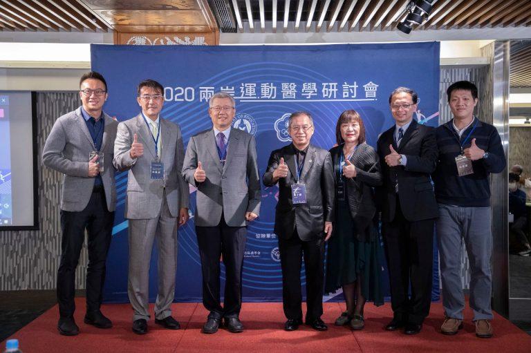 中華奧會「2020 年兩岸運動醫學研討會」