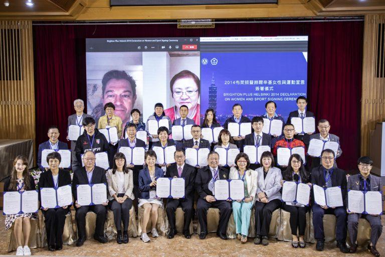 提倡運動性別平等 體育署與中華奧會偕 26 個運動組織共同簽署女性與運動宣言