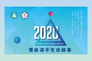 2020 奧林匹克精神巡迴講座–菁英讀本 上線囉!