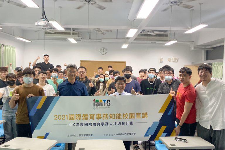 「2021國際體育事務知能校園宣講」前進高雄大學!