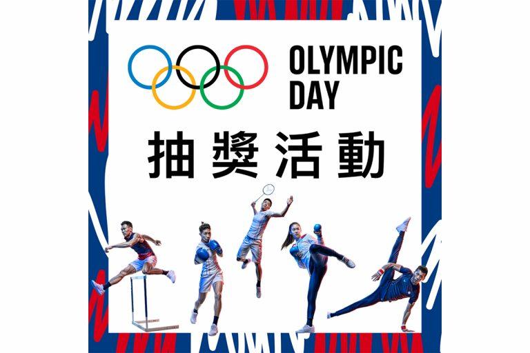 一起變強!國手級教練已上線!中華奧會 Facebook 粉絲頁「奧林匹克日 Olympic Day」抽獎活動辦法