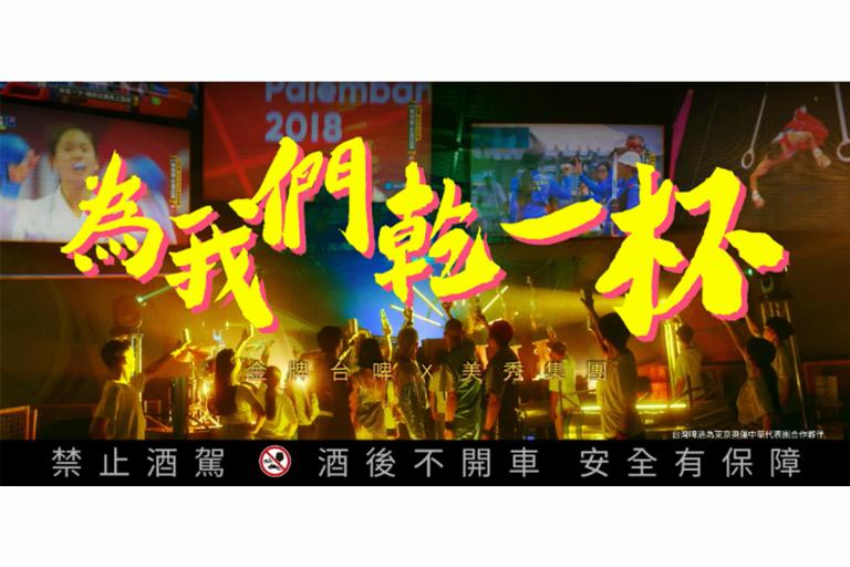 中華奧會攜手台啤 拿金牌挺中華!