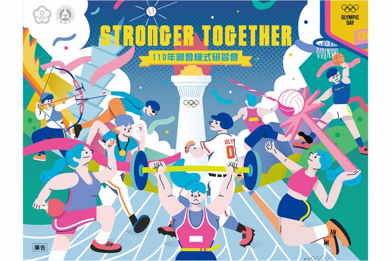 Stronger Together – 110 年奧會模式線上研習會 現正報名中