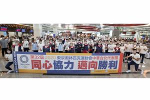 中華代表團前進東京 用運動站上世界舞台 中華奧會邀請全民一起成為中華隊 為運動員應援喝采