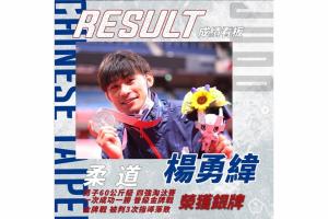 恭賀 楊勇緯 選手奪得 2020 東京奧運男子柔道 60 公斤級銀牌