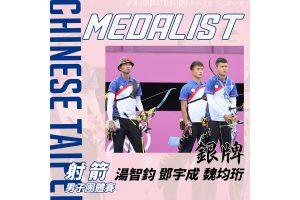 恭賀 湯智鈞、鄧宇成、魏均珩 三位選手奪得 2020 東京奧運射箭男子團體銀牌