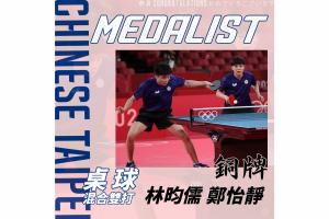 恭賀 鄭怡靜/林昀儒 奪得 2020 東京奧運桌球混合團體銅牌
