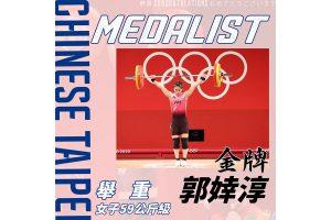 恭賀 郭婞淳 選手奪得 2020 東京奧運女子舉重 59 公斤級金牌