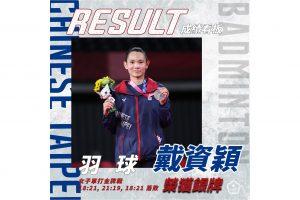 恭賀 戴資穎 奪得 2020 東京奧運羽球女子單打銀牌