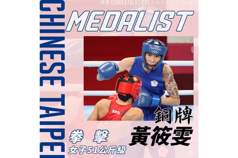 恭賀 黃筱雯 奪得 2020 東京奧運女子拳擊 51 公斤級銅牌