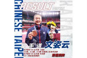 恭賀 文姿云 奪得 2020 東京奧運空手道女子對打 55 公斤級銅牌