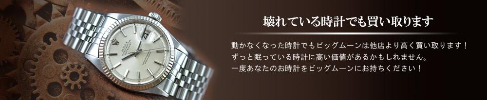 自社店舗での店頭販売 私たちは主に、買い取った時計は自社の店舗で販売致します。  そのため、海外や市場に流通させる他の業者と比べ、高価買取が可能となっています。