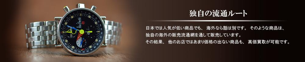 独自の流通ルート 日本では人気が低い商品でも、海外なら話は別です。そのような商品は、独自の海外の販売流通網を通して販売しています。  その結果、他のお店ではあまり価格の出ない商品も、高価買取が可能です。
