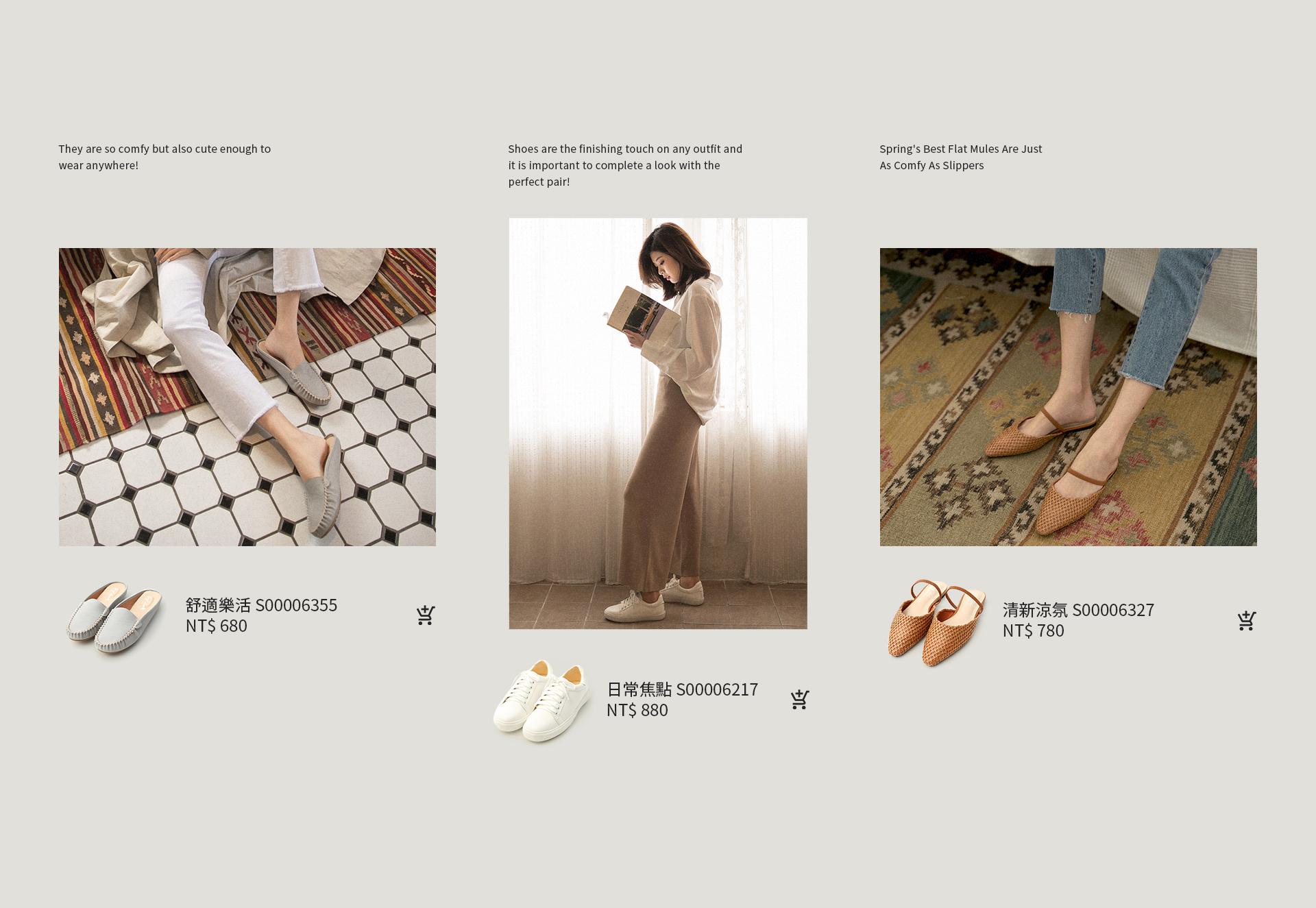 春夏女鞋推薦