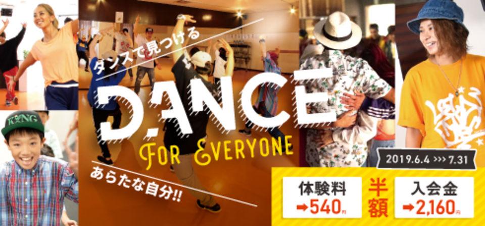 ETC DANCE SCHOOL 南越谷校