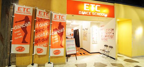 ETCダンススクール 横須賀校