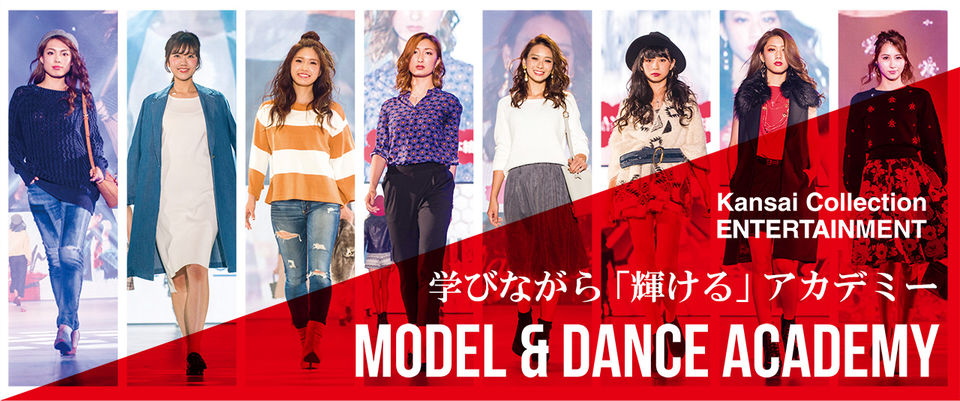 KansaiCollection ENTERTAINMENTダンスアカデミー