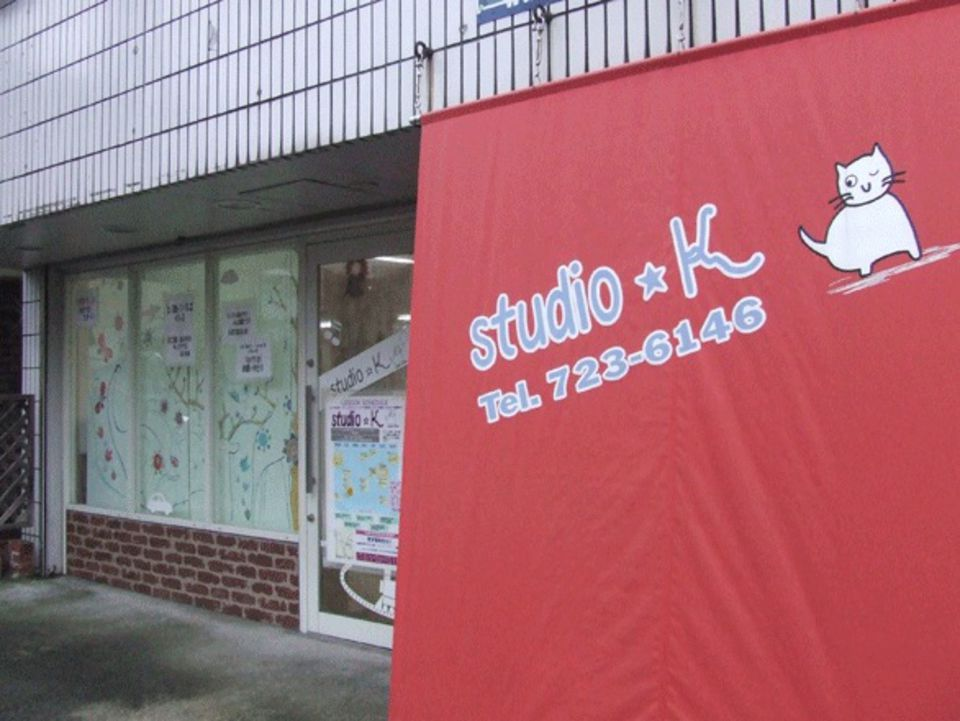 スタジオK