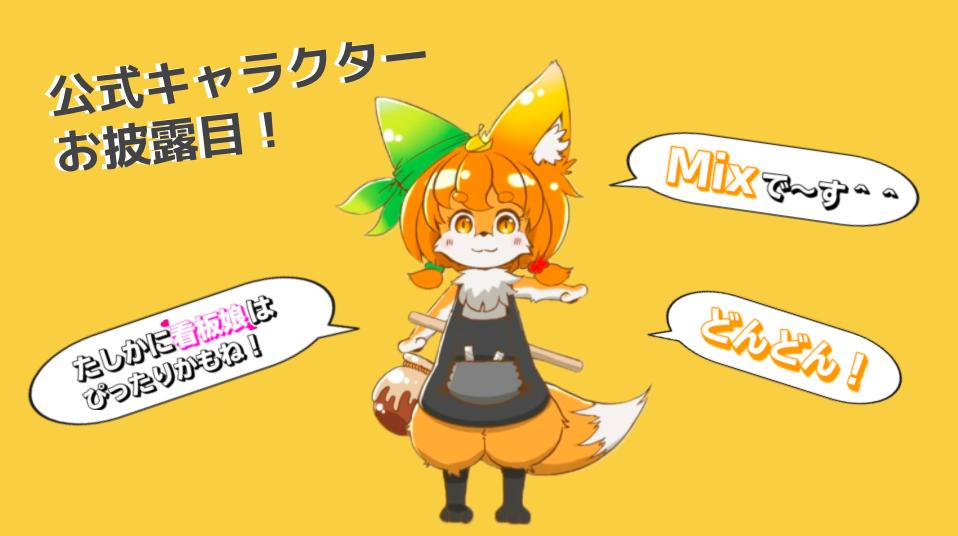 【どんどん亭奮闘記No.5】公式キャラクター「Mix」誕生!設立50年目でキャラクター誕生に至ったワケ