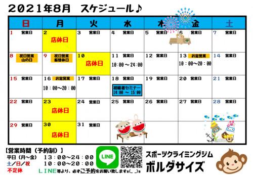 カレンダー202108.png