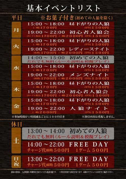 「人狼ハウス渋谷 料金」の画像検索結果