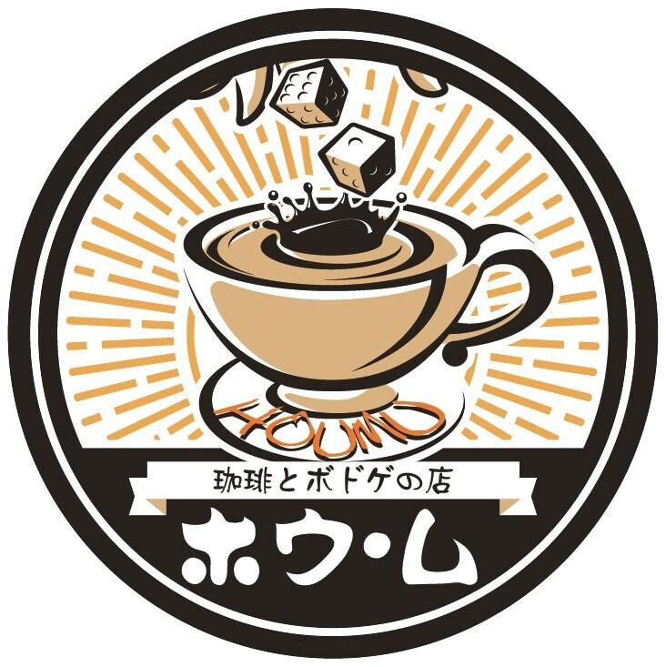 珈琲とボドゲの店 ホウ・ム(コーヒートボドゲノミセホウム)