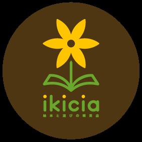 絵本と遊びの喫茶店 ikicia(エホントアソビノキッサテン イキシア)