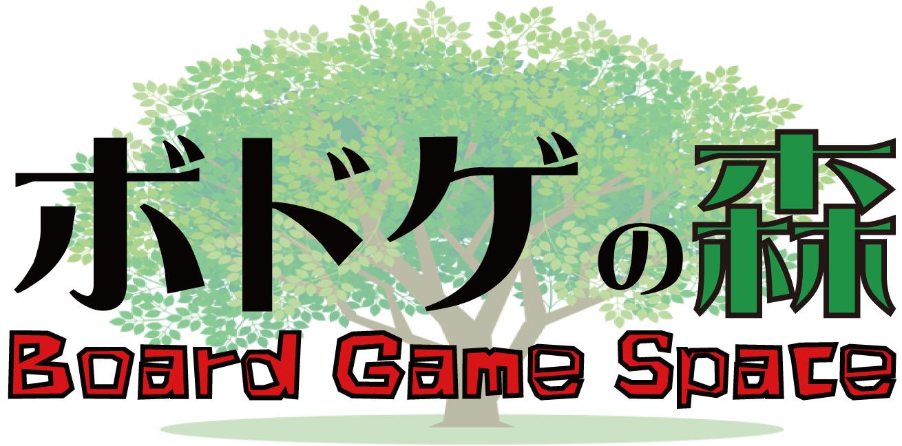 ボードゲームスペース ボドゲの森(ボードゲームスペースボドゲノモリ)