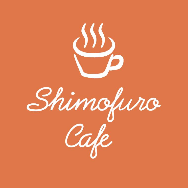 shimofuroカフェ(シモフロカフェ)
