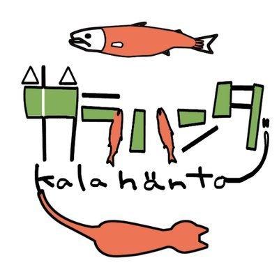 kala häntä(カラハンタ)