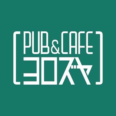 PUB&CAFE ヨロズヤ(パブアンドカフェ ヨロズヤ)