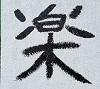 ボードゲームひろば三楽堂(ボードゲームヒロバサンガクドウ)