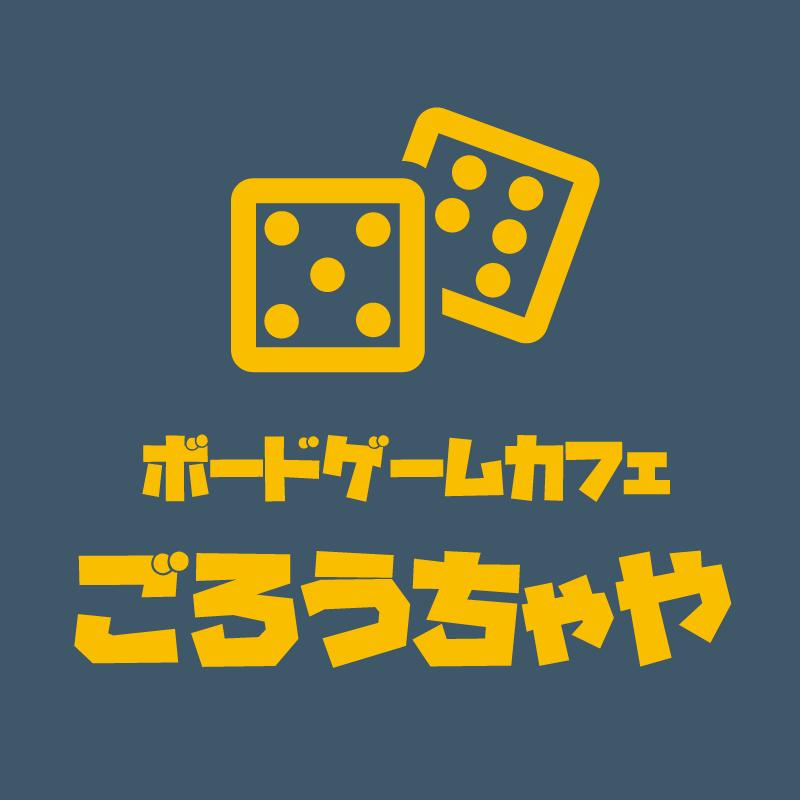ボードゲームカフェ ごろうちゃや(ゴロウチャヤ)