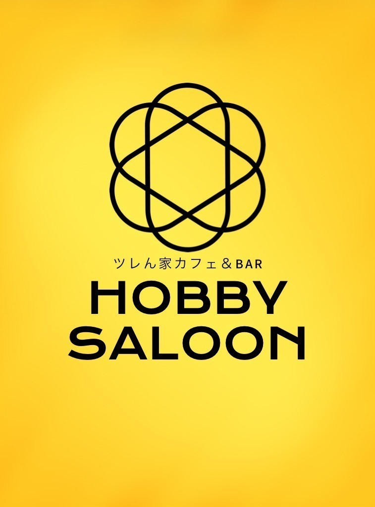 ツレんちカフェ&BAR HOBBY SALOON(ツレンチカフェバー ホビーサルーン)