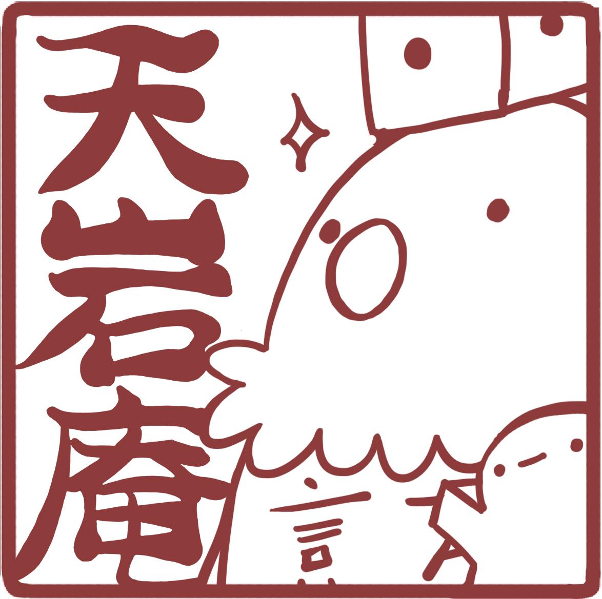 ボードゲーム喫茶 天岩庵(ボードゲームキッサ テンガンアン)