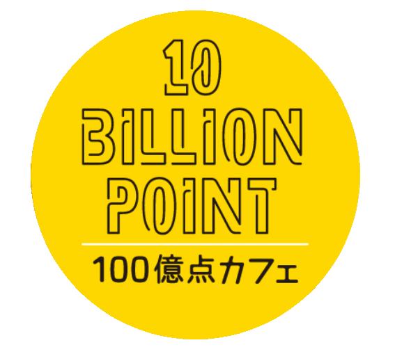 10BILLIONPOINT(テンビリオンポイント)(テンビリオンポイント)