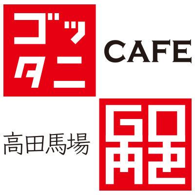 GOTTA2 CAFE(ゴッタニカフェ)